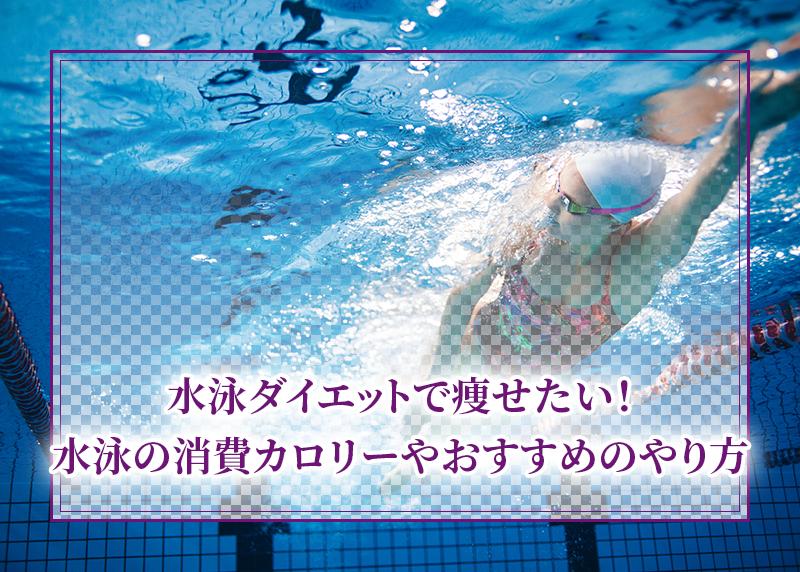 水泳ダイエットで痩せたい!水泳の消費カロリーやおすすめのやり方